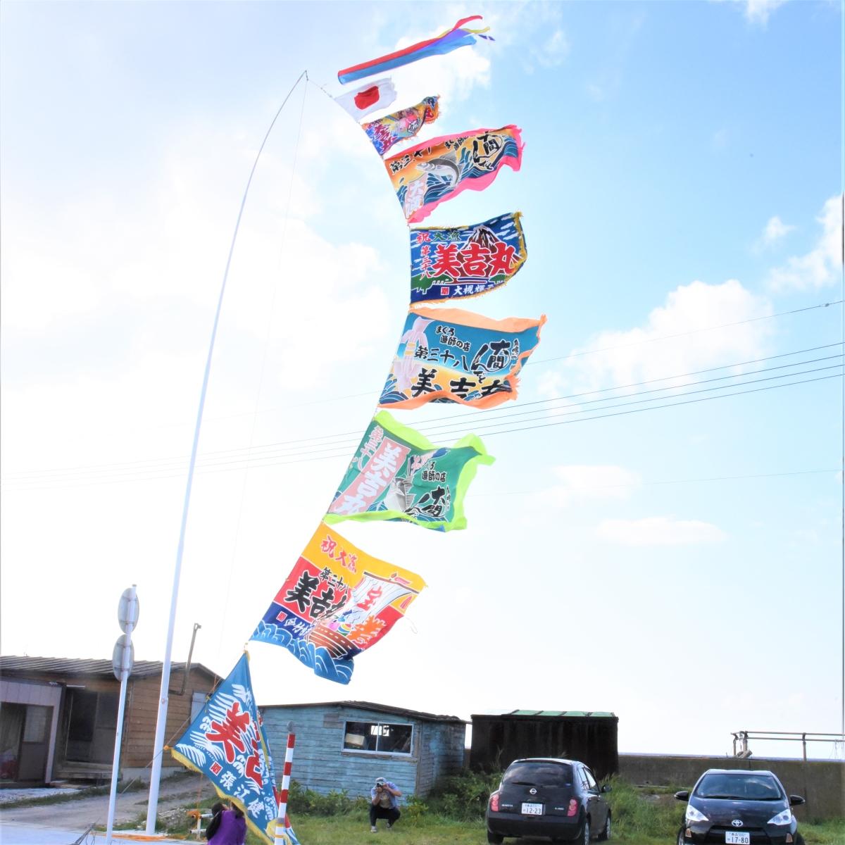 大間,大漁旗
