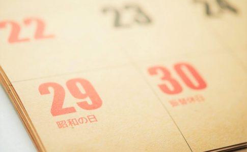 昭和の日のカレンダー