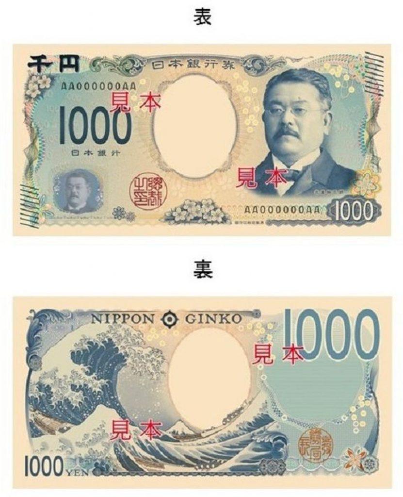 新紙幣(2024年)1,000円札