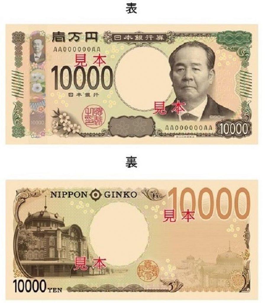新紙幣(2024年)10,000円札