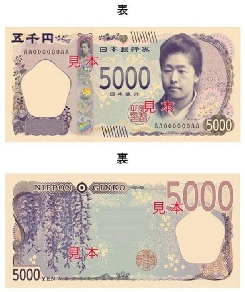 新紙幣(2024年)5,000円札