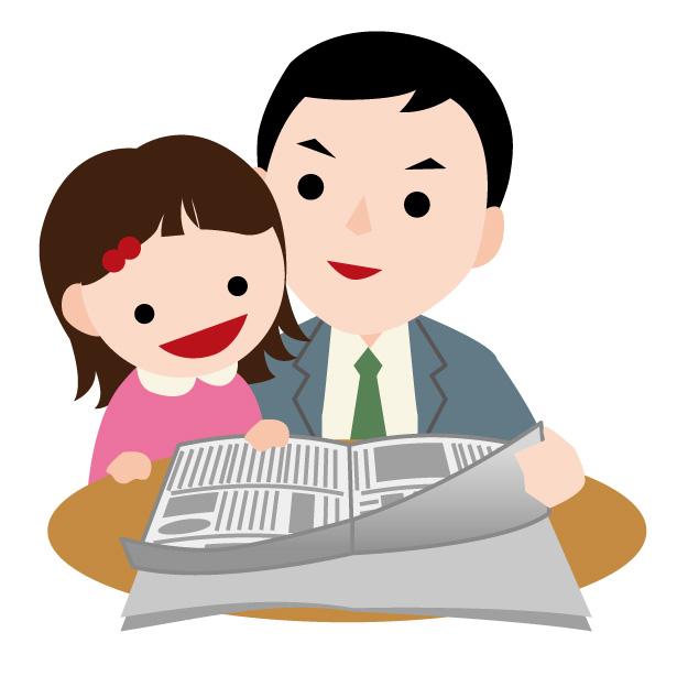 親子で新聞を読むイメージ
