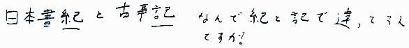 古事記と日本書紀の「き」の違いは?