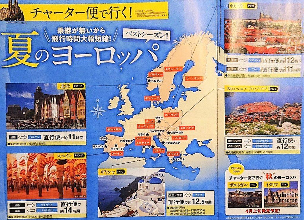 ヨーロッパ旅行のパンフレットから学ぶ