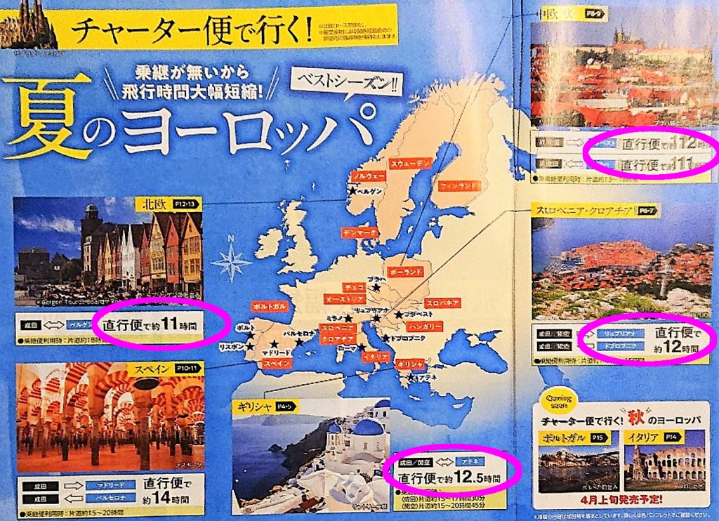 ヨーロッパ旅行のパンフレットから学ぶ2