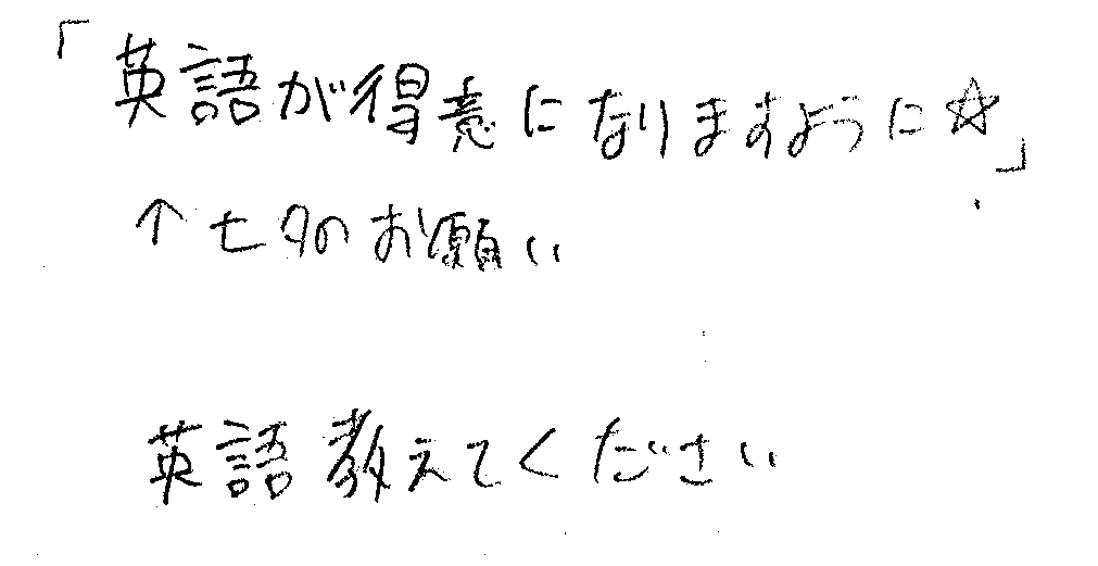 英語教えて下さい