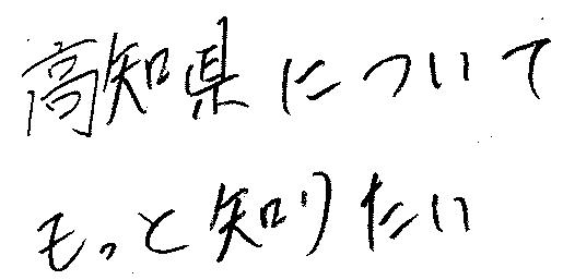 高知県についてもっと知りたい