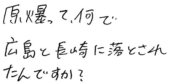 コメント「原爆はなぜ広島と長崎に落とされた?」