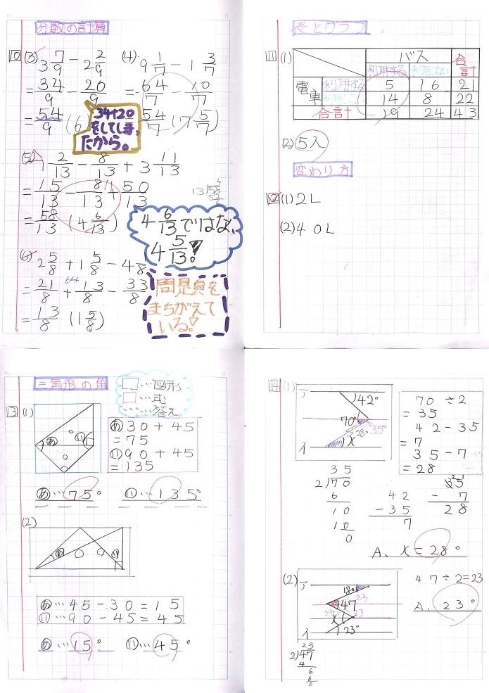 算数のノート「角度」