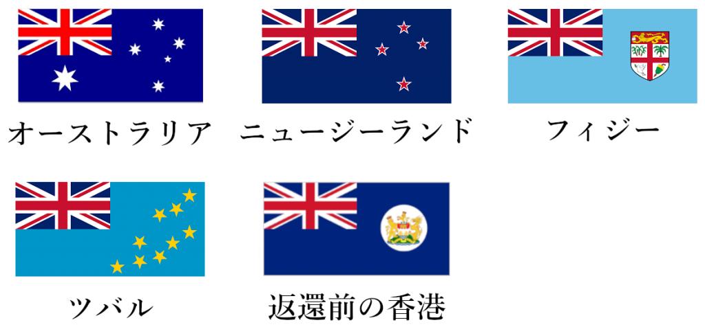 イギリス連邦加盟国(植民地だった国)の国旗
