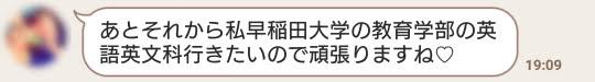 LINEを用いた志望校相談「早稲田に行きたい」