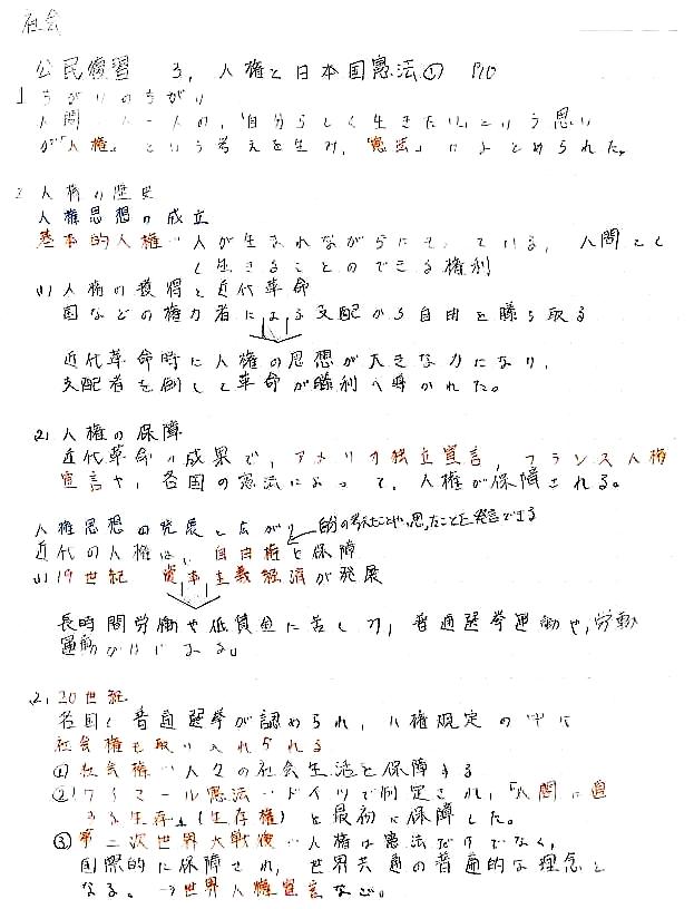塾生のノート