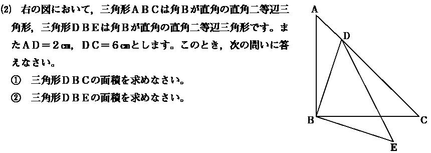早稲田大学高等学院中の図形の問題