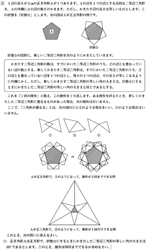 早稲田大学高等学院中の図形の規則性