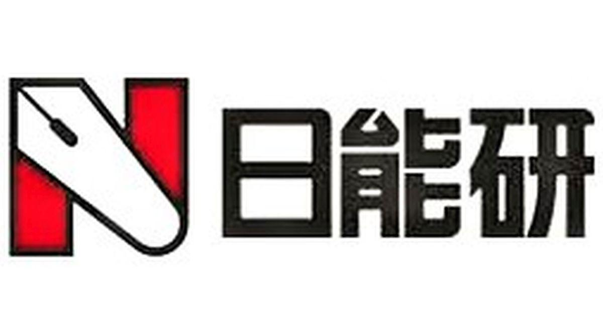 日能研のロゴ