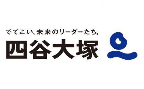 四谷大塚のロゴ