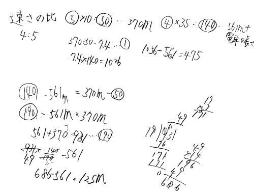 日能研の速さの問題を解いたノート