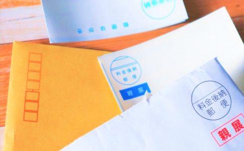 親展の郵便物と封書