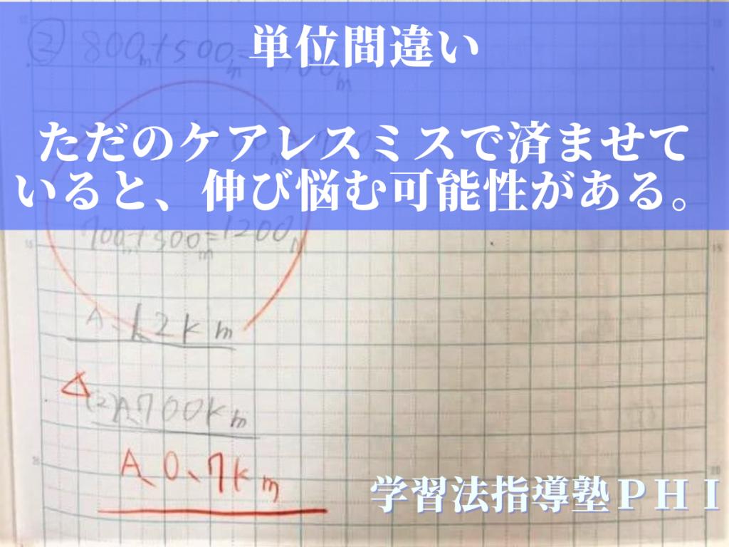 単位間違いのノート例