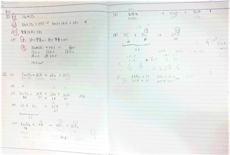 東邦の問題を解いた時のノート