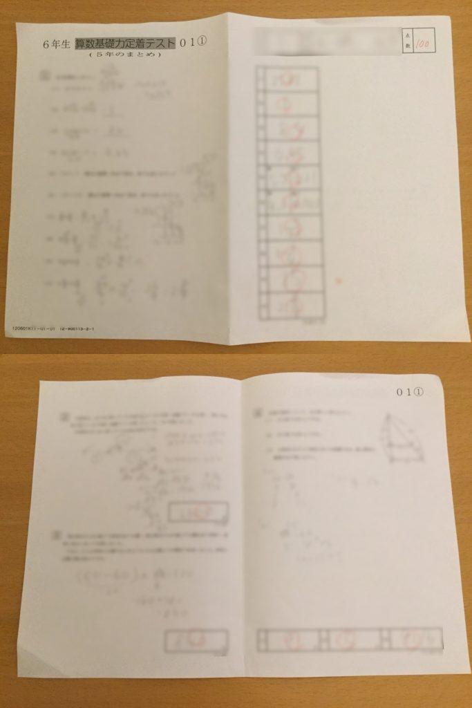 SAPIXの基礎力定着テストで満点を取った答案