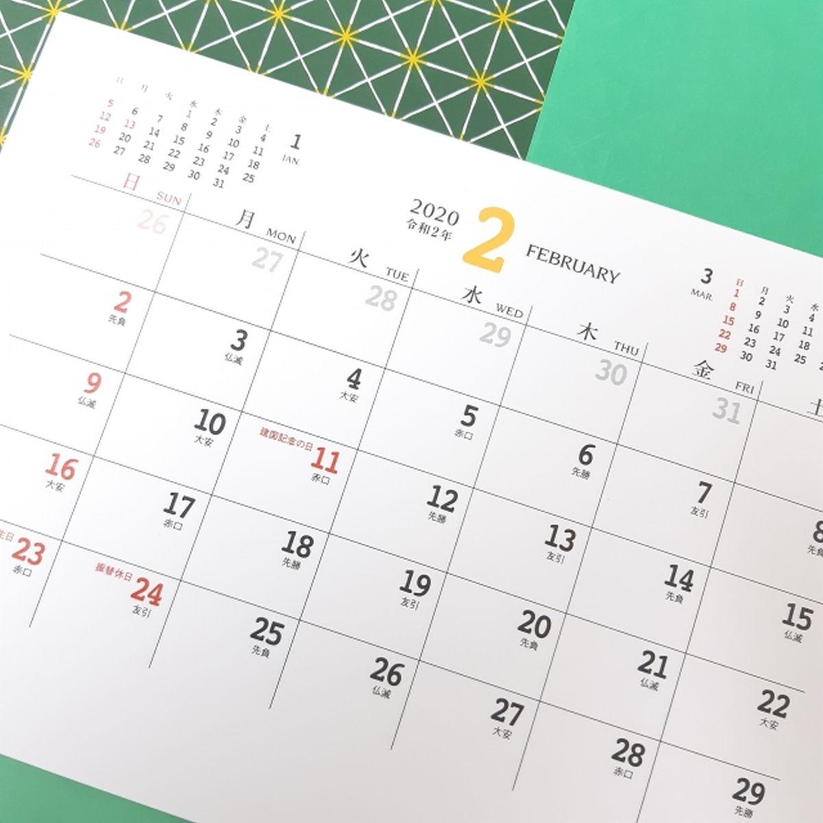 うるう年のある2月のカレンダー