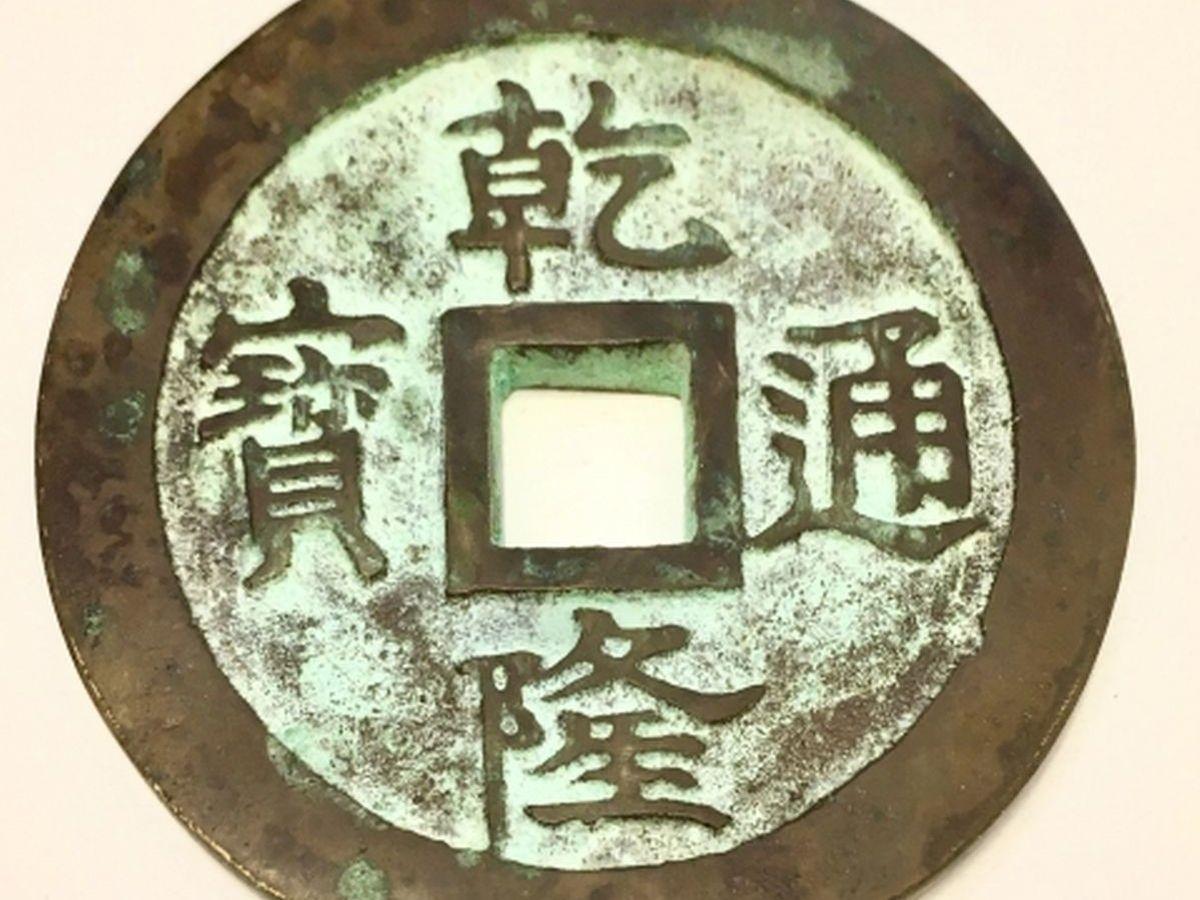 乾隆通宝という中国古銭