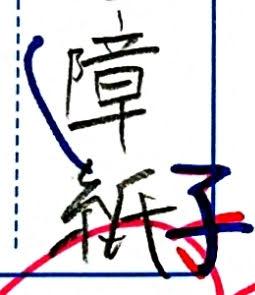 「障子」という漢字を間違えた答案