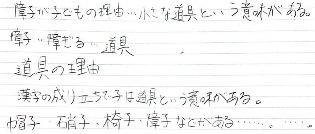 障という漢字の意味を調べた