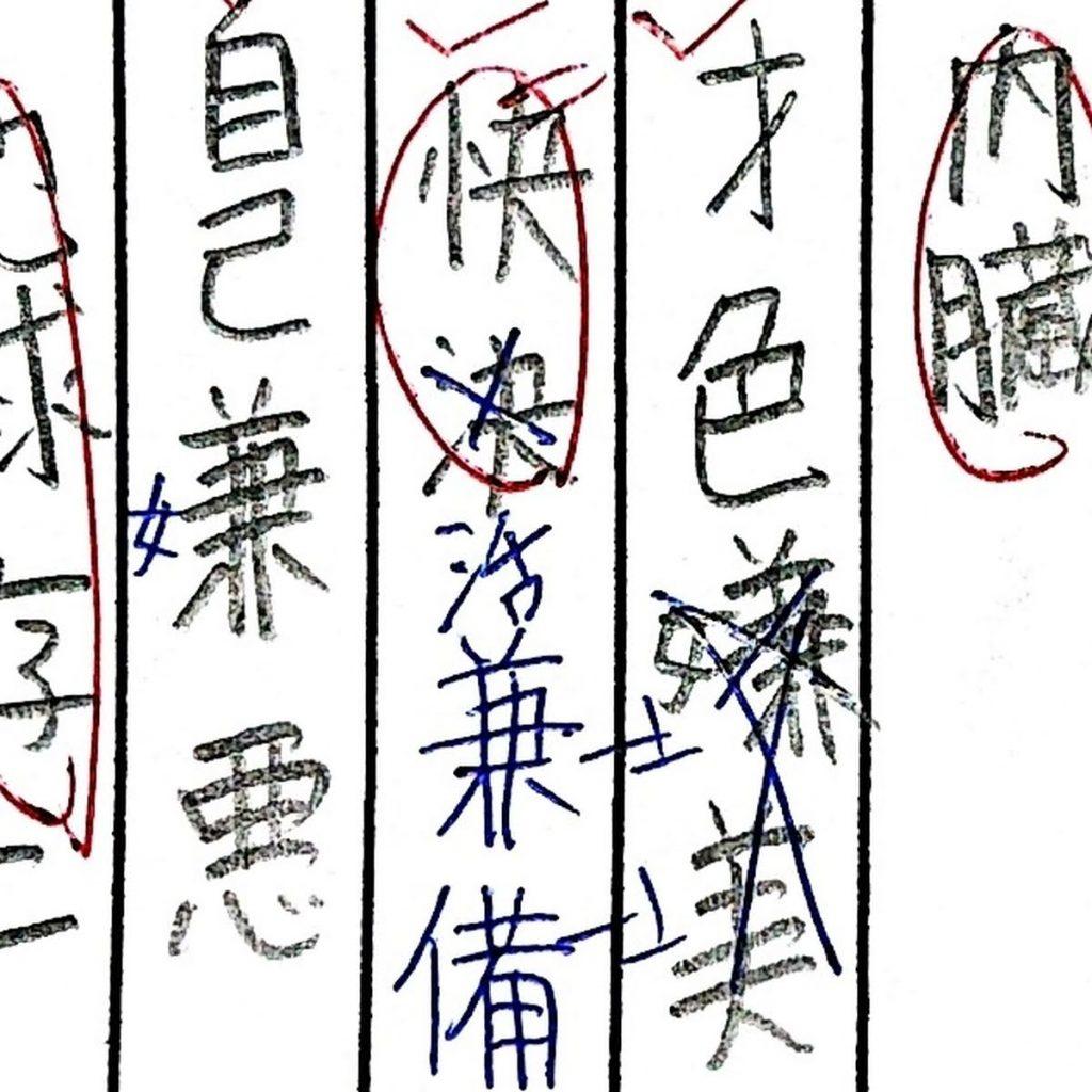 「自己嫌悪」と「才色兼備」の漢字を間違えた