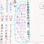 PHIの漢字練習