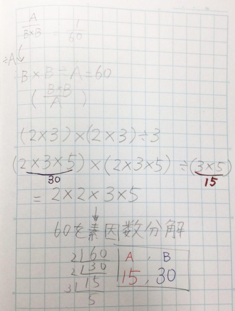 サピックスの整数問題を解いたノート