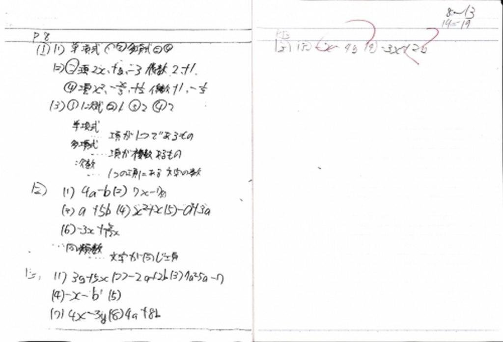 方程式のノートの使い方の指導