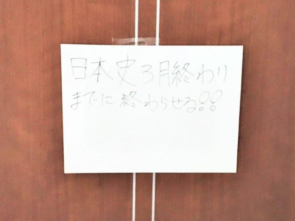 ドアに貼った宣言