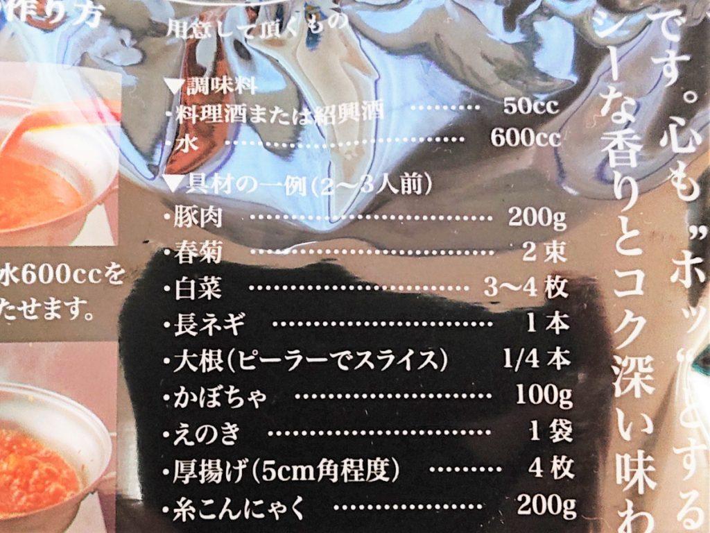 黒養なべの材料説明