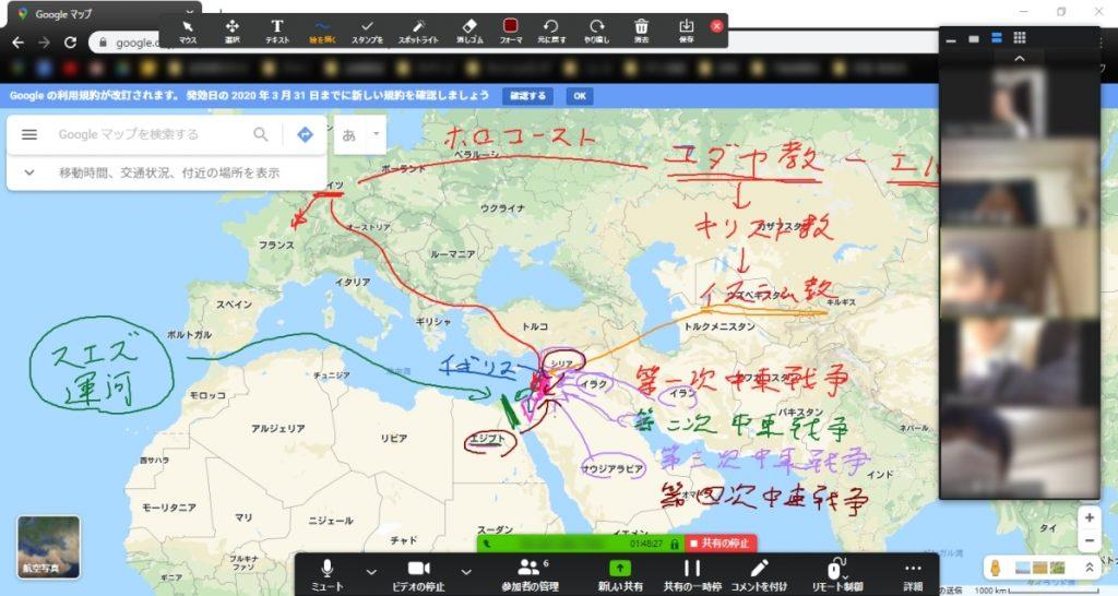 中東問題のオンライン解説授業