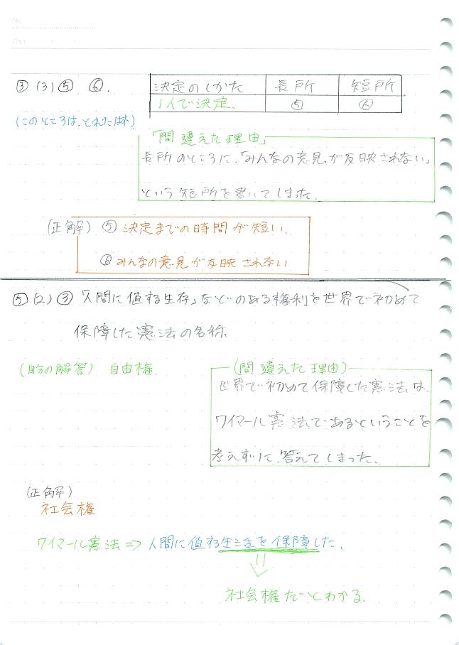 社会のテスト直しのノート