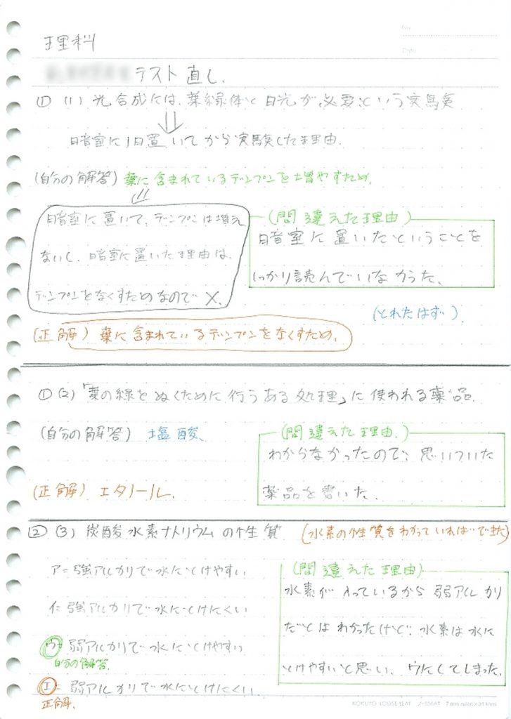 理科のテスト直しのノート
