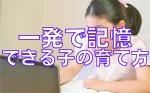 オンライン授業で中学受験勉強をする子