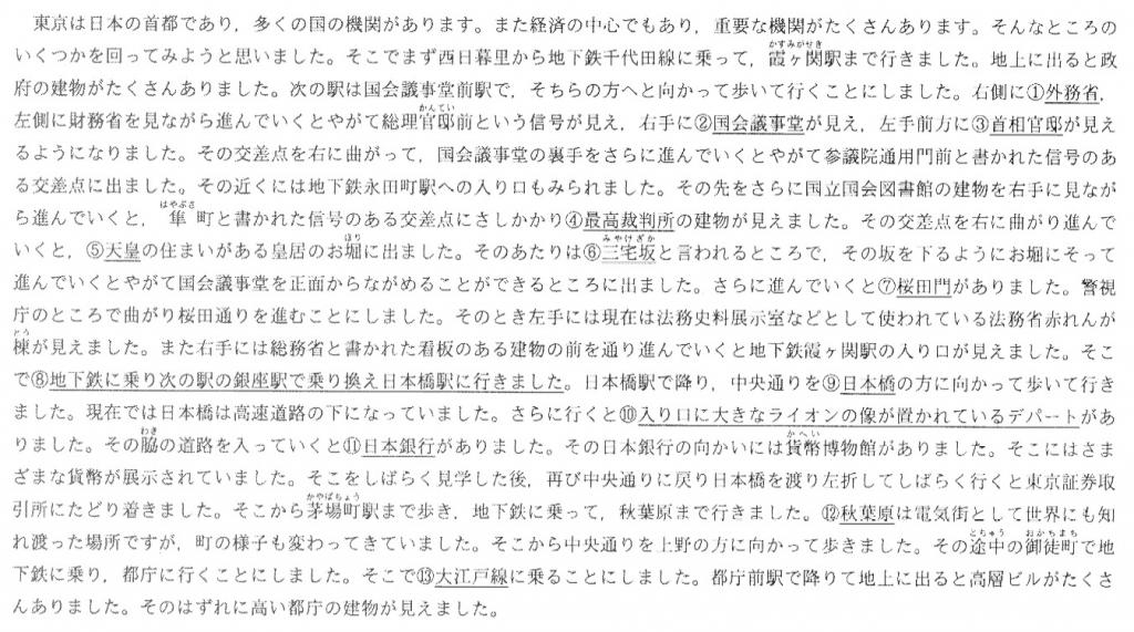 開成中(2005年)社会の大問4