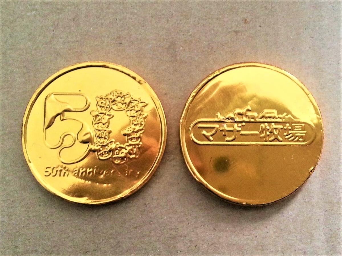 マザー牧場のチョコレートコイン