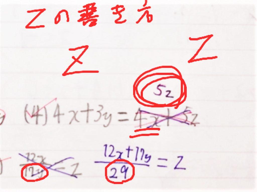 文字式のミスの例