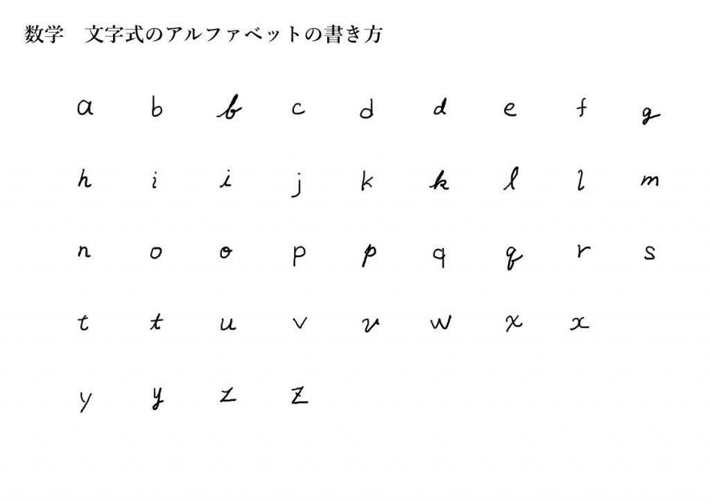 文字式のアルファベットの書き方