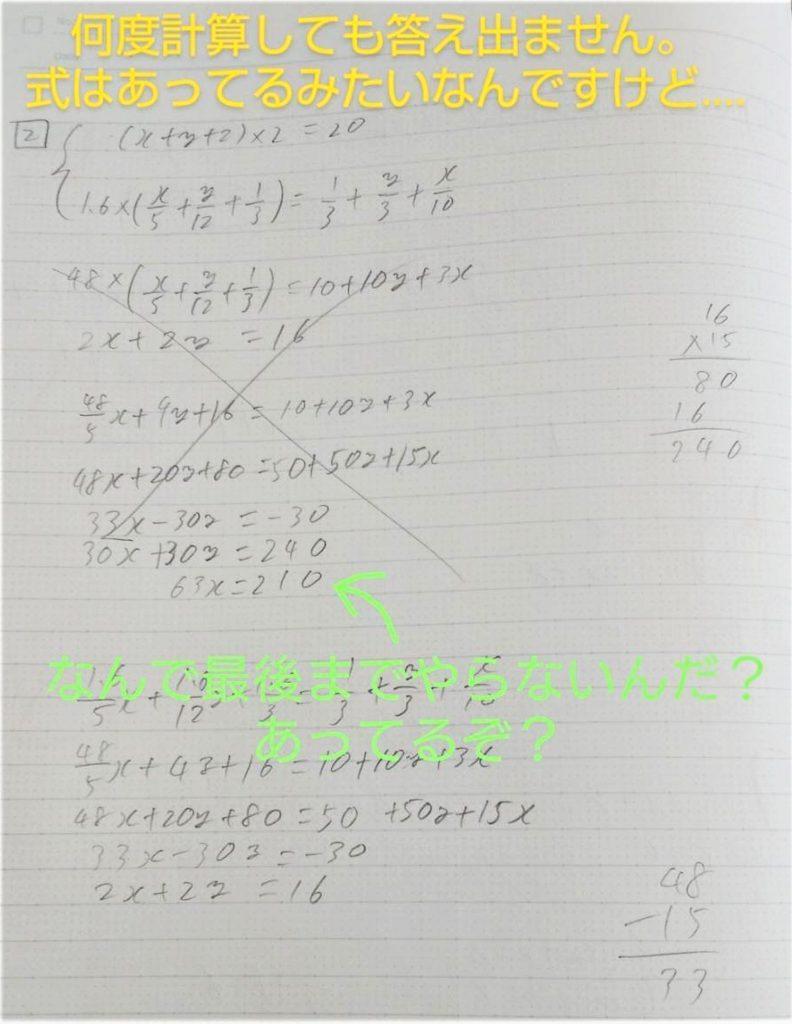 市川の入試問題を解いた時のノート