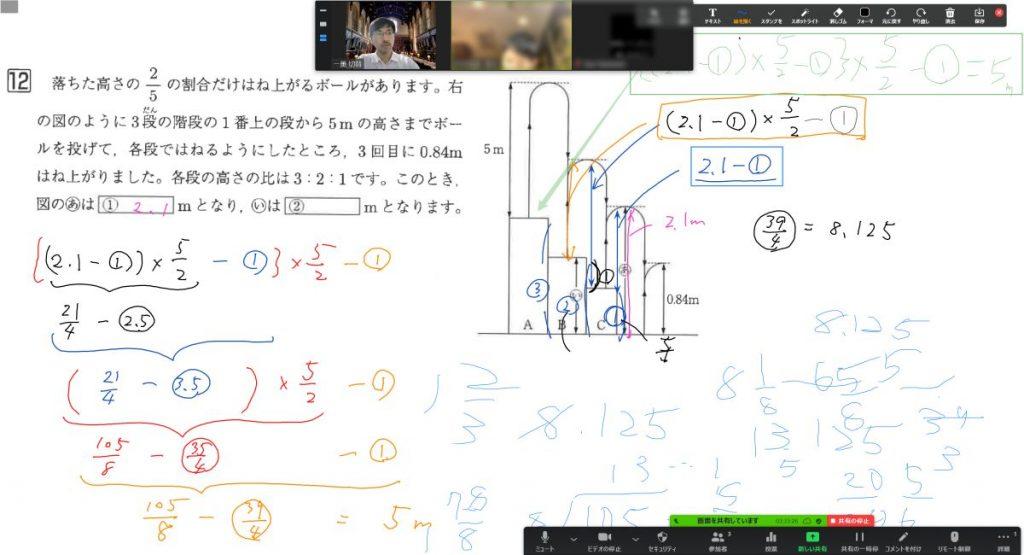 zoomを用いたオンライン指導例