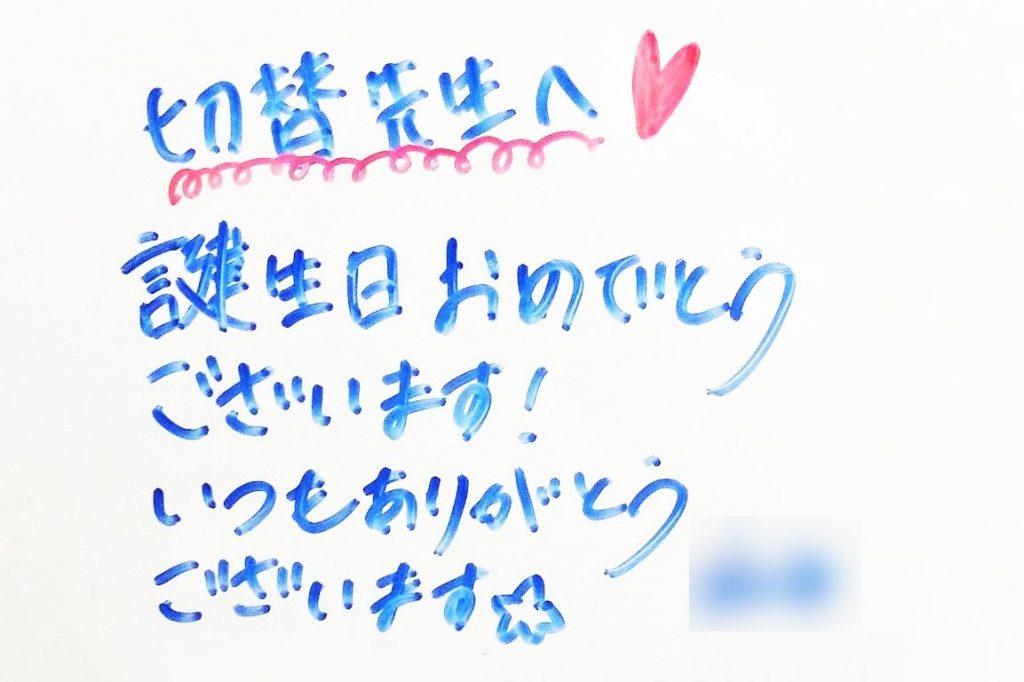 誕生日おめでとうのメッセージ