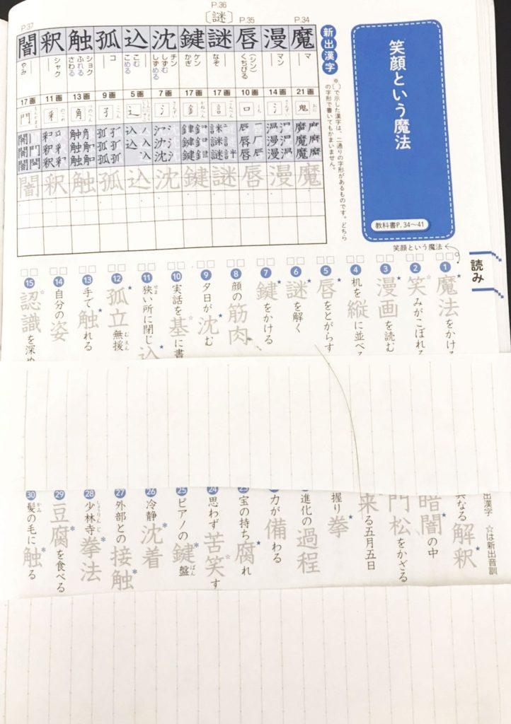 書き込んだワークの練習法