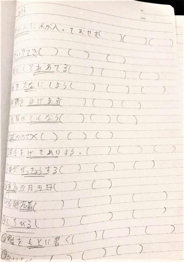 自分で問題をつくったノート