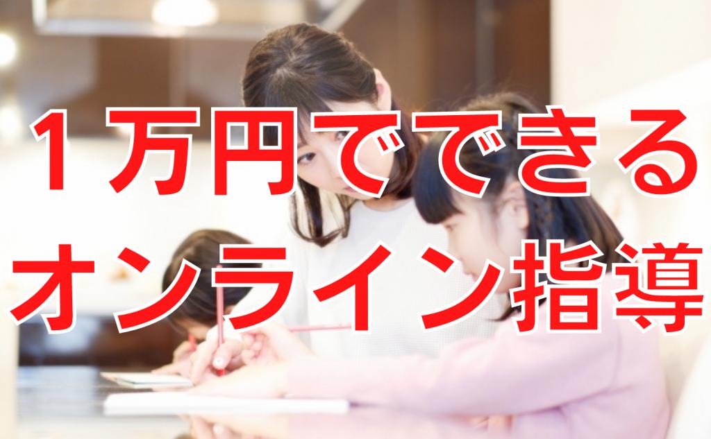 1万円でできるオンライン指導