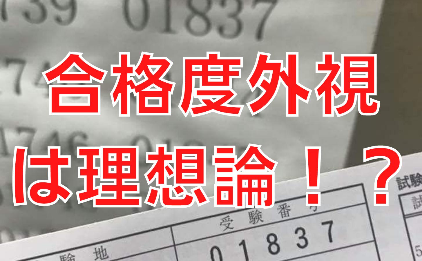 合格者掲示板と受験番号
